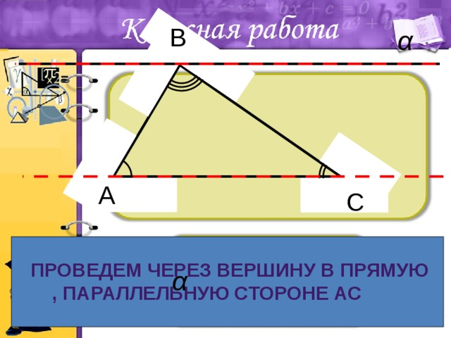 В С А С Проведем через вершину В прямую , параллельную стороне АС