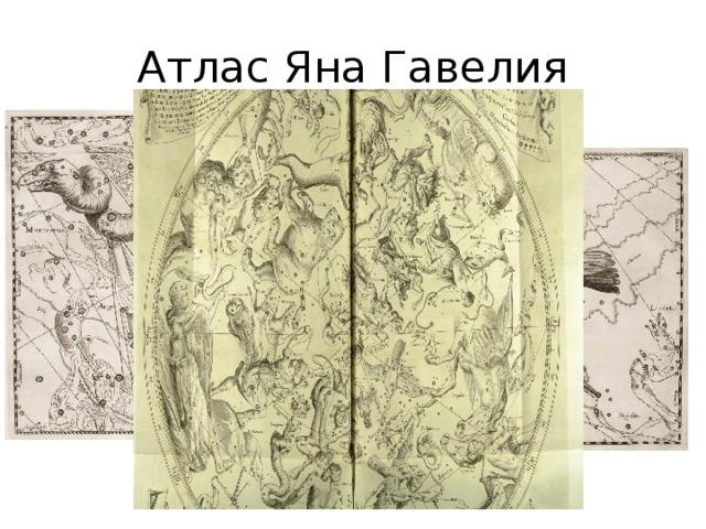 Атлас Яна Гавелия