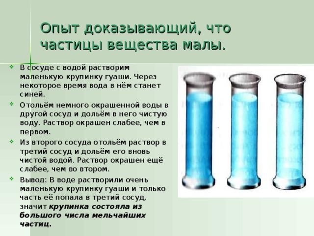 Опыт доказывающий, что частицы вещества малы.