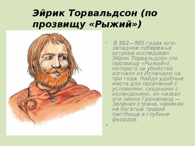 Эйрик Торвальдсон (по прозвищу «Рыжий»)
