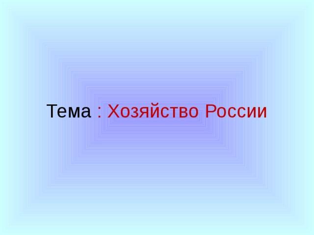 Тема : Хозяйство России