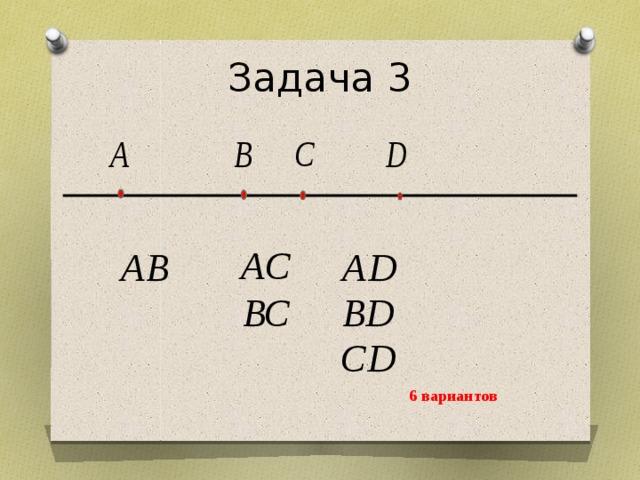 Задача 3 Мы не чертили отрезки, а обозначали их буквами. Так можно поступать и в других задачах- заменять объекты их условными обозначениями. Такая замена называется кодированием. Каким способом мы решили задачу? 6 вариантов