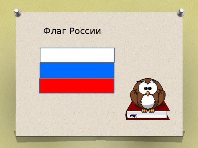 Флаг России Пробное действие. Составьте из полосок флаг РФ. Что означают цвета? Составьте другие комбинации. Это флаги других государств.