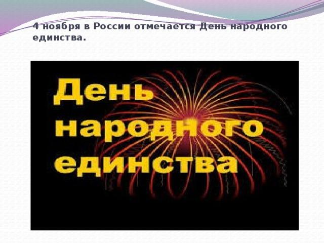 4 ноября в России отмечается День народного единства.