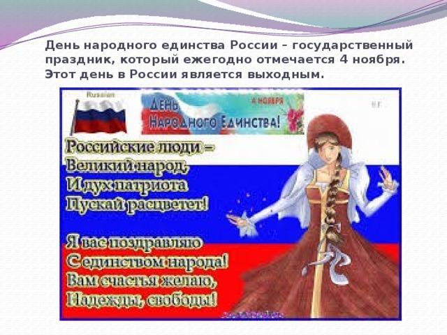 День народного единства России – государственный праздник, который ежегодно отмечается 4 ноября. Этот день в России является выходным.
