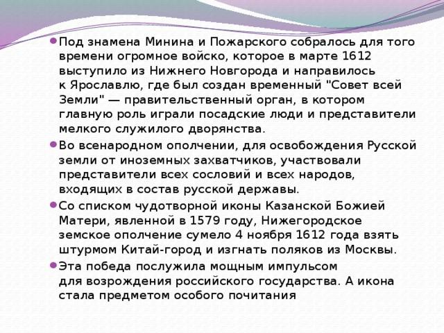 Под знамена Минина иПожарского собралось длятого времени огромное войско, которое вмарте 1612 выступило изНижнего Новгорода инаправилось кЯрославлю, где был создан временный