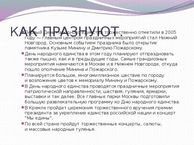 К АК ПРАЗНУЮТ.