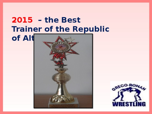 2015 – the Best Trainer of the Republic of Altai
