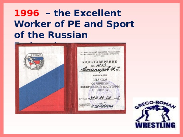 1996 – the Excellent Worker of PE and Sport of the Russian Federation
