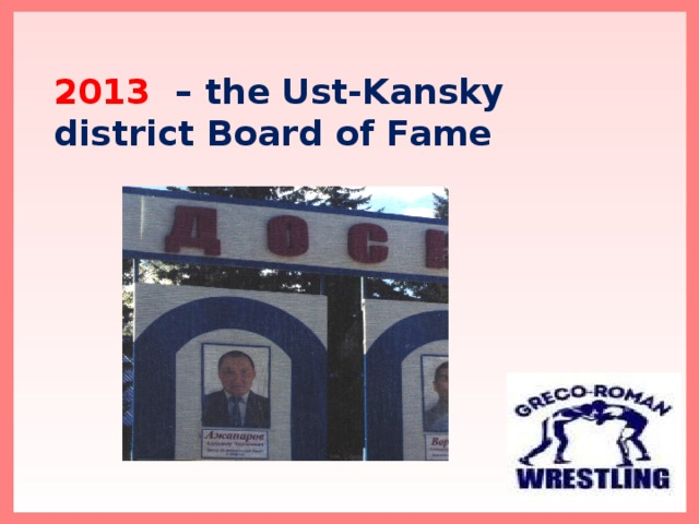 2013 – the Ust-Kansky district Board of Fame