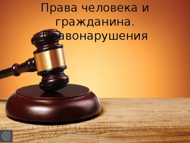 Права человека и гражданина. Правонарушения