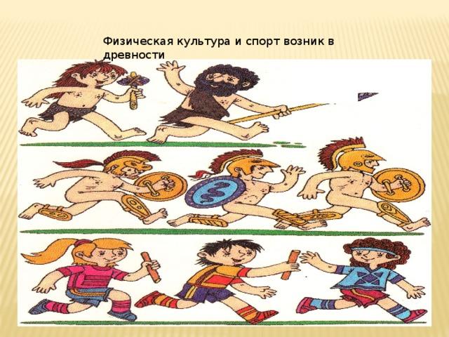 Физическая культура и спорт возник в древности