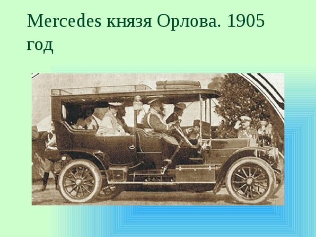 Mercedes князя Орлова. 1905 год