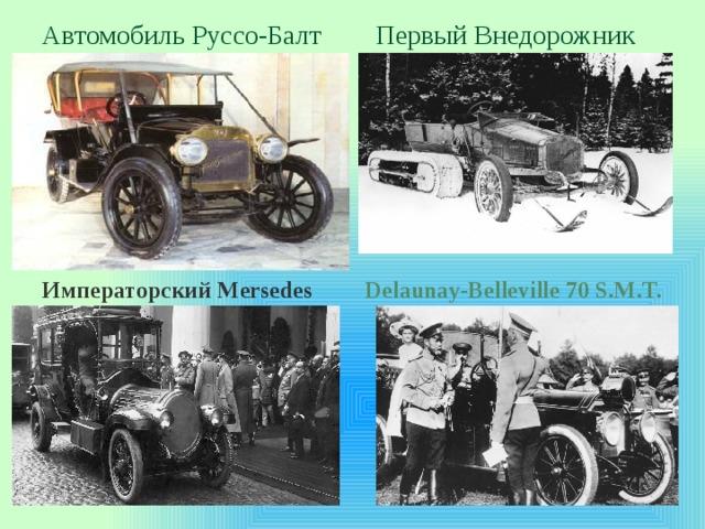 Автомобиль Руссо-Балт Первый Внедорожник Императорский Mersedes Delaunay-Belleville 70 S.M.T.