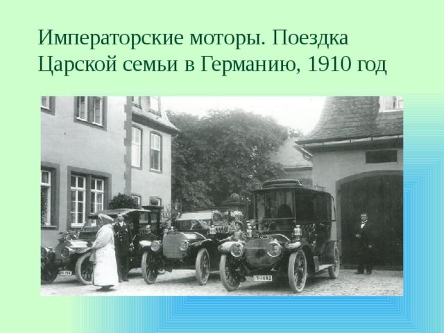 Императорские моторы. Поездка Царской семьи в Германию, 1910 год