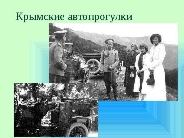 Крымские автопрогулки