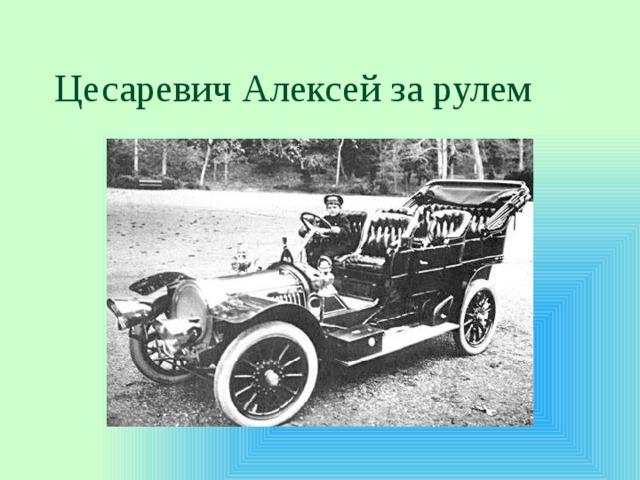 Цесаревич Алексей за рулем