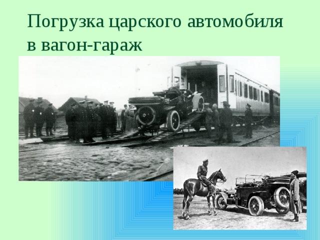 Погрузка царского автомобиля в вагон-гараж