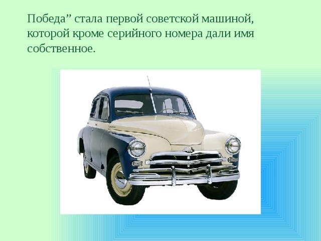"""Победа"""" стала первой советской машиной, которой кроме серийного номера дали имя собственное."""