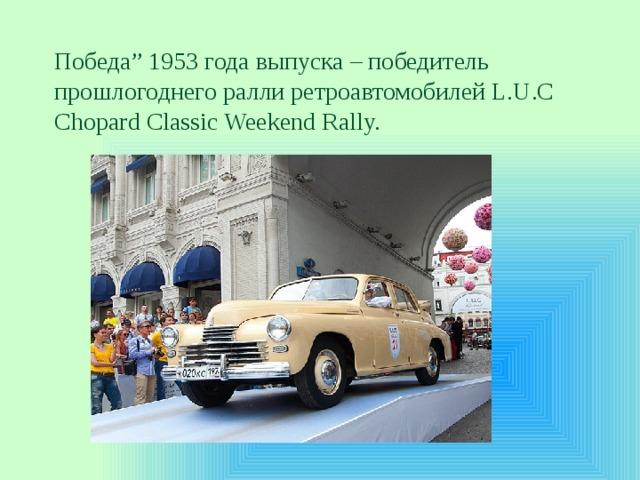 """Победа"""" 1953года выпуска– победитель прошлогоднего ралли ретроавтомобилей L.U.C Chopard Classic Weekend Rally."""