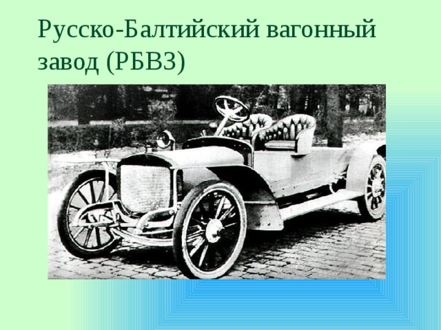 Русско-Балтийский вагонный завод (РБВЗ)