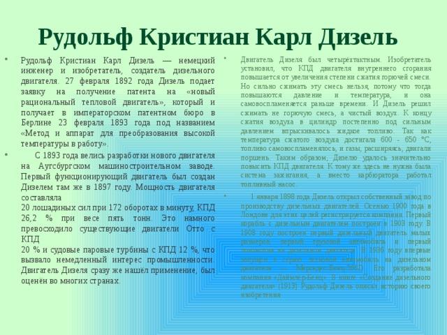 Рудольф Кристиан Карл Дизель