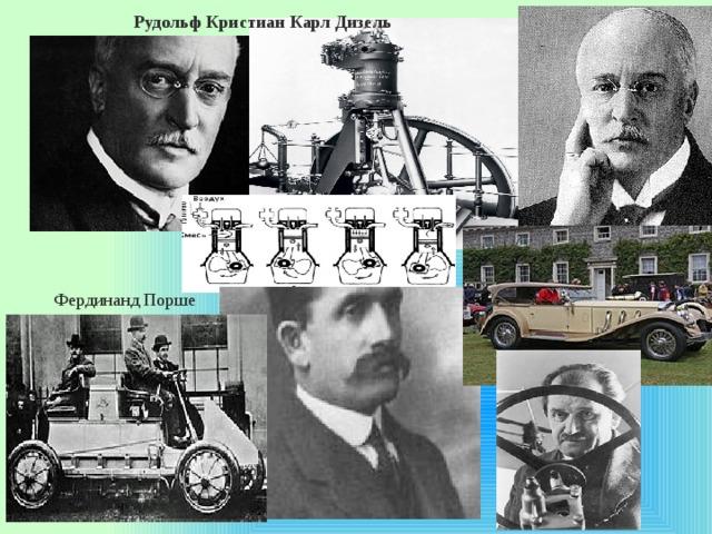 Рудольф Кристиан Карл Дизель Фердинанд Порше