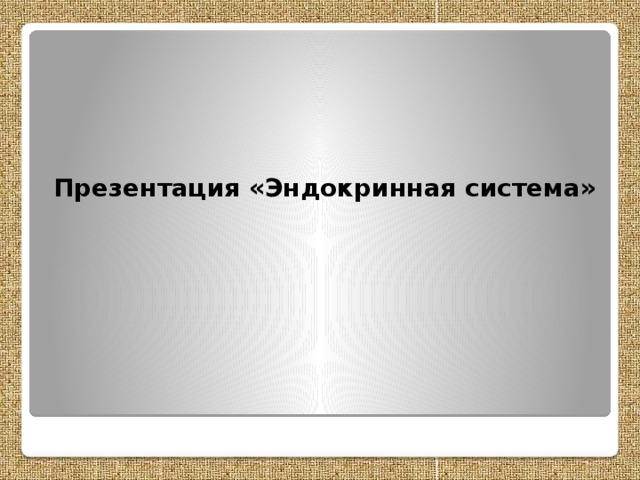 Презентация «Эндокринная система»