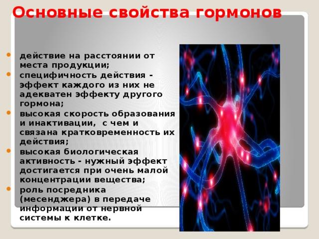 Основные свойства гормонов