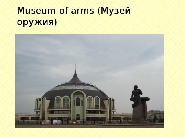 Museum of arms (Музей оружия)