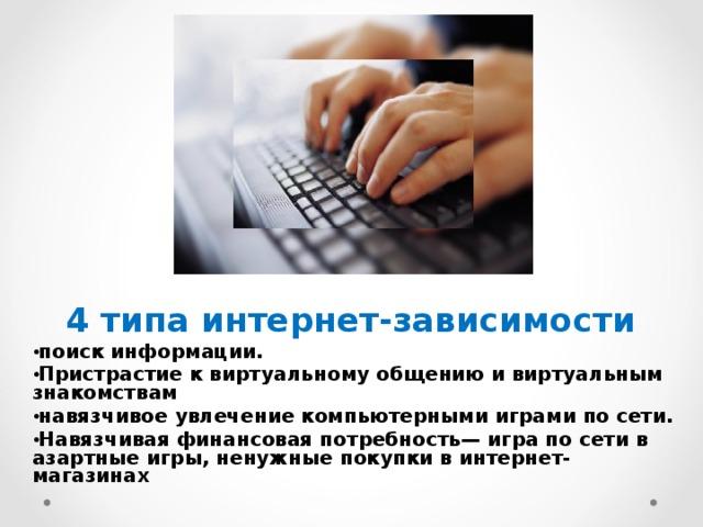 4 типа интернет-зависимости