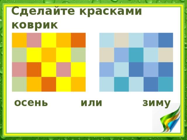 Сделайте красками коврик осень или зиму