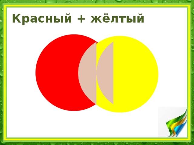 Красный + жёлтый