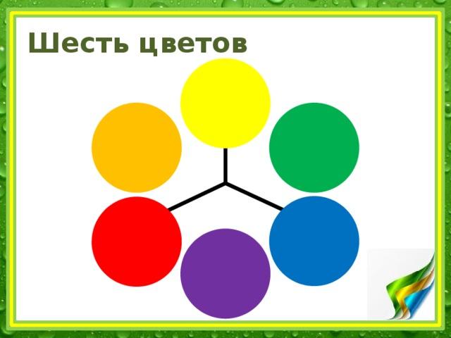 Шесть цветов