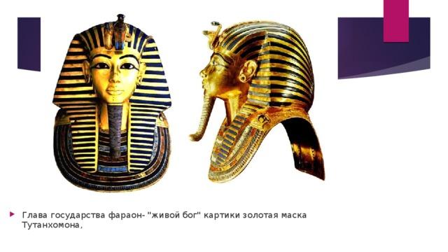 Глава государства фараон-