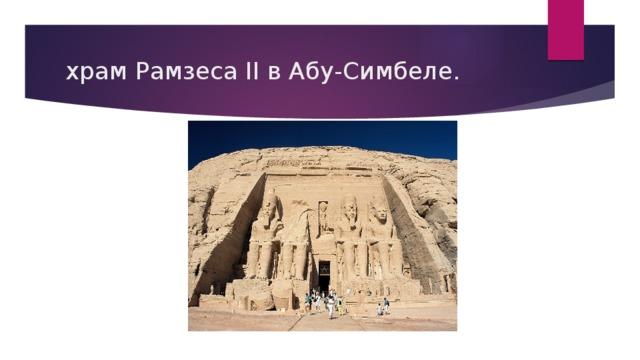 храм Рамзеса II в Абу-Симбеле.
