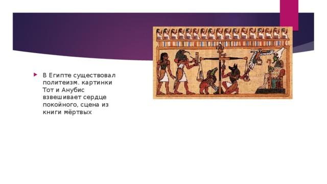В Египте существовал политеизм. картинки Тот и Анубис взвешивает сердце покойного, сцена из книги мёртвых