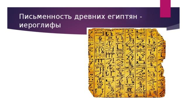 Письменность древних египтян - иероглифы