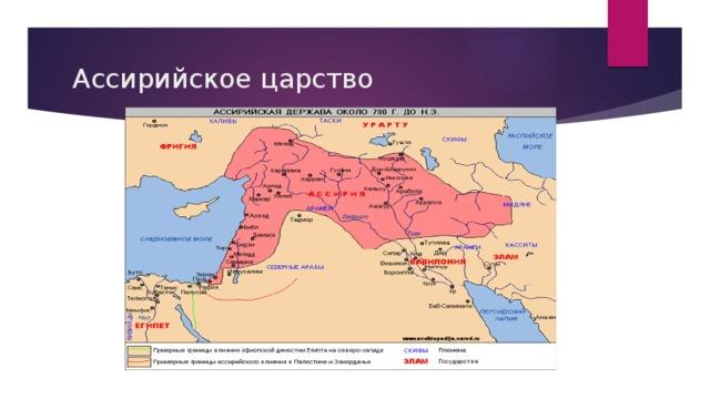 Ассирийское царство