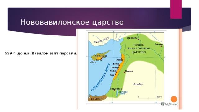 Нововавилонское царство 539 г. до н.э. Вавилон взят персами.