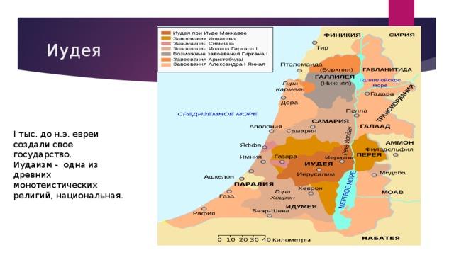Иудея I тыс. до н.э. евреи создали свое государство. Иудаизм - одна из древних монотеистических религий, национальная.