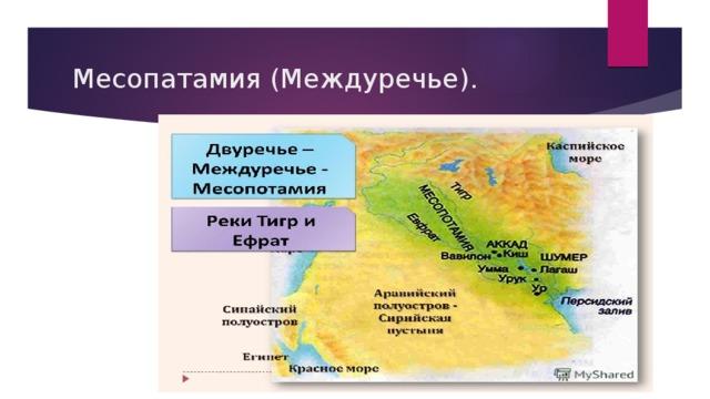 Месопатамия (Междуречье).