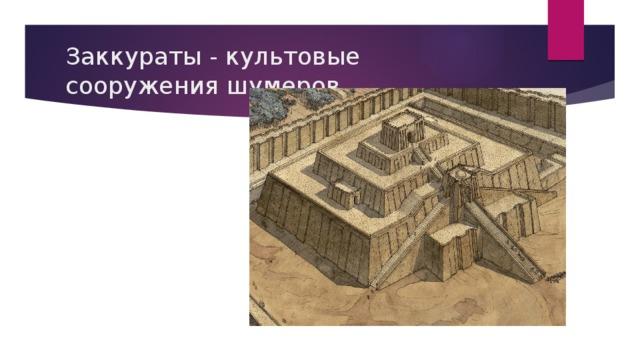 Заккураты - культовые сооружения шумеров.