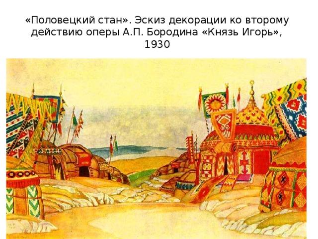«Половецкий стан». Эскиз декорации ко второму действию оперы А.П.Бородина «Князь Игорь», 1930