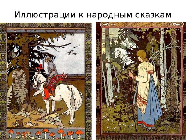 Иллюстрации к народным сказкам