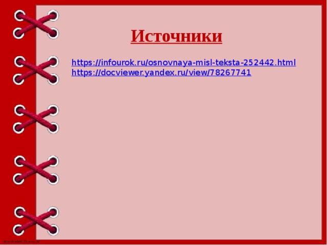 Источники https://infourok.ru/osnovnaya-misl-teksta-252442.html https://docviewer.yandex.ru/view/78267741