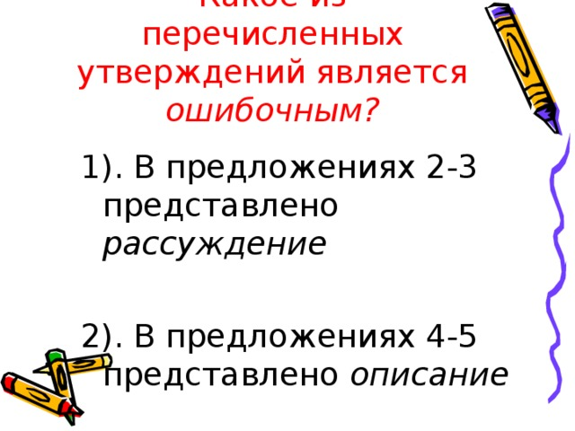 Какое из перечисленных утверждений является ошибочным? 1). В предложениях 2-3 представлено рассуждение  2). В предложениях 4-5 представлено описание