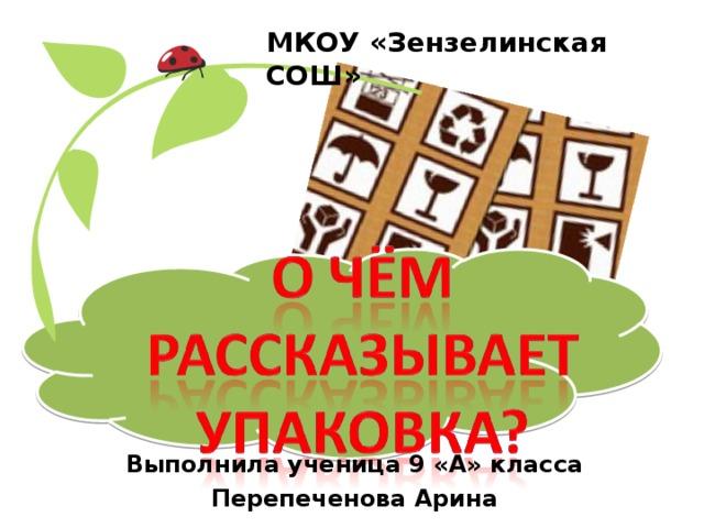 МКОУ «Зензелинская СОШ» Выполнила ученица 9 «А» класса Перепеченова Арина