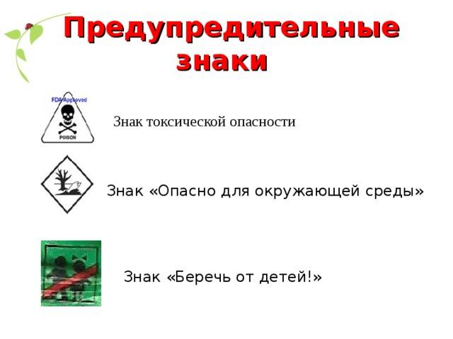 Предупредительные знаки Знак токсической опасности Знак «Опасно для окружающей среды» Знак «Беречь от детей!»