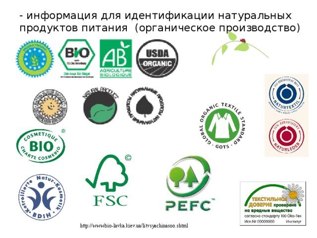 - информация для идентификации натуральных продуктов питания (органическое производство) http://www.bio-lavka.kiev.ua/litvsyachinasoo.shtml